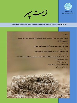 نشریه دانشجویی زیست سپهر